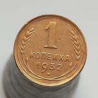 1 копейка 1932 в коллекцию
