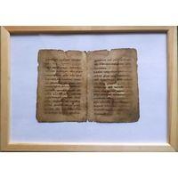 Фрагмент, лист старинной рукописной церковной книги. 18 век.