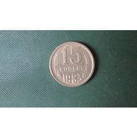 Монета 15 копеек 1983 год