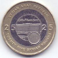 Сирия (САР),  25 фунтов 2003 года.