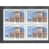 Узбекистан Архитектурные памятники (квартблок) 1992 г