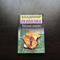 """Владимир Якименко. """"Русское золото""""."""