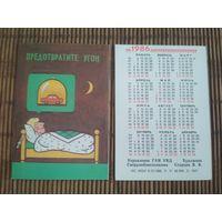 Карманный календарик. ГАИ. 1986 год