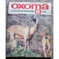 Охота и охотничье хозяйство. номер 8 1993