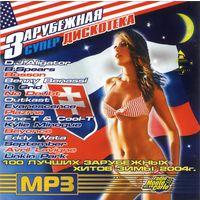 Зарубежная супер дискотека - зима (MP3) CD