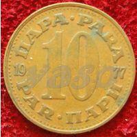 7842:  10 пара 1977 Югославия