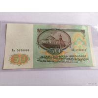 50 рублей СССР 1991 года, серия АЬ (АЬ 5978888 - отличный номер)