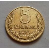 5 копеек СССР 1979 г.