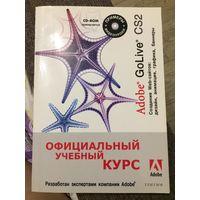 Adobe Golive CS2 (+CD)