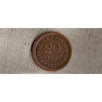 Португалия 20 сентаво 1925/(Oct)
