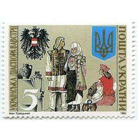Украина 1992 г.  Украинская диаспора в Австрии