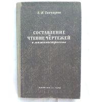 Г. И. Гончаров. Составление и чтение чертежей в машиностроении.(1949 г.)