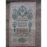 Банкнота 10 рублей образца 1909 года. Коншин. ВС 979618
