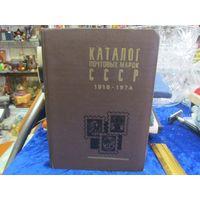 Каталог почтовых марок СССР 1918-1974. 1976 г.
