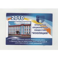 2010 ОАО Изоляция (6)