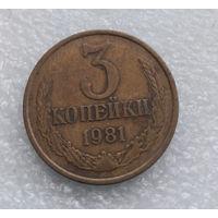 3 копейки 1981 СССР #06