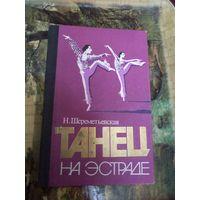 Н. Шереметьевская. Танец на эстраде. 1985 г.