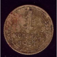 1 копейка 1957 год 21-2