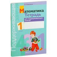 Математика. 1 класс. Тетрадь для поддерживающих занятий. Нина Ковалевская