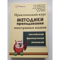 Практический курс методики преподавания иностранных языков: английский, французский, немецкий