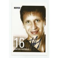 Антон Путило(Гамбург, Германия). Автограф на фотографии.