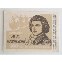Спичечные этикетки ф.Гигант. 200 лет со дня рождения композитора М. К. Огинского. 1965 год