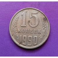 15 копеек 1990 СССР #08