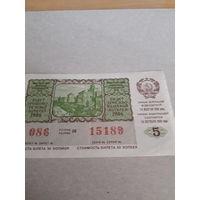 Лотерейный билет Украинской ССР  1986