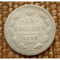 15 копеек 1893 АГ! Пореже! Александр III Российская Империя! Аполлон Грасгоф! ВОЗМОЖЕН ОБМЕН!