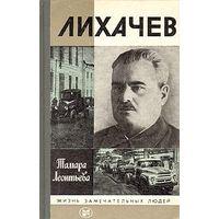 ЖЗЛ. Лихачев. /Серия: Жизнь замечательных людей/ 1979 г.