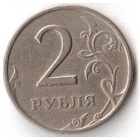 2 рубля 1997 СПМД РФ Россия