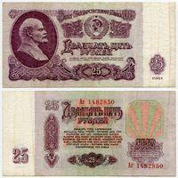 СССР. 25 рублей (образца 1961 года, P234b) [серия Аг]