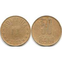 Румыния 50 bani 2005, 2006, 2008 на выбор