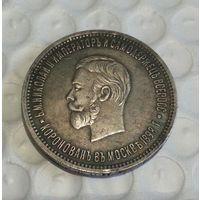 Россия 1 рубль 1898г. в честь коронации Николая II. КОПИЯ . распродажа