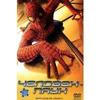 Фильмы: Человек-паук. Коллекционное издание (Лицензия, 2 DVD)