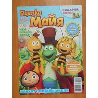 """Журнал """"Пчела Майя"""""""