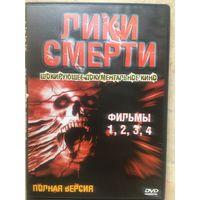 DVD ЛИКИ СМЕРТИ (ЛИЦЕНЗИЯ)