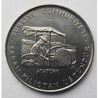 Турция 2,5 лиры 1970 ФАО - Сельскохозяйственный прогресс