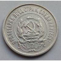 20 копеек 1922 год