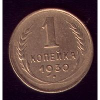 1 копейка 1930 год 99