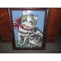 Гобелен ручная вышивка Котёнок.50-60-е года.