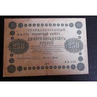 250 рублей 1918 г АА 122