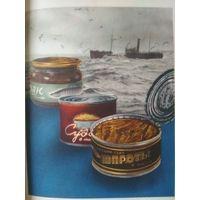 Книга о вкусной и здоровой пище 1953 г. сталинская кулинария рецепты СССР