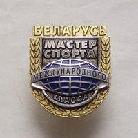 Знак Мастер Спорта Международного класса РБ