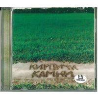 CD Кирпичи - Камни (2008) Alternative Rock, Stoner Rock, Grunge, Nu Metal