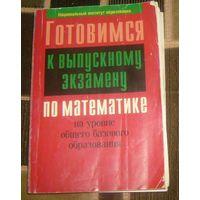Готовимся к выпускному экзамену по математике.