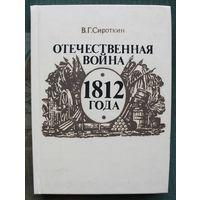 Отечественная война 1812 года. В. Г. Сироткин.