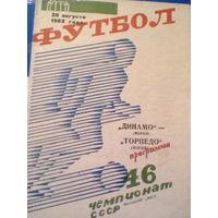 1983 год Динамо Минск--Торпедо Москва