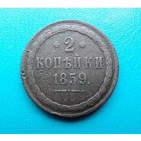 2 копейки 1859 вм