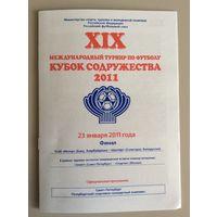 19-й Кубок Содружества - 2011 (Интер (Баку, Азербайджан) - Шахтер (Солигорск) - финал)